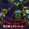 【メギド72・大幻獣攻略】大樹ユグドラシルEX討伐・全員生存クリアのコツ