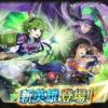 【FEH攻略】新英雄召喚ガチャ「失われし【牙】」登場。今回の狙いはやっぱり緑のアイ