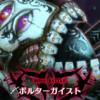 【メギド72・大幻獣攻略】大幻獣ポルターガイストEX討伐・全員生存クリアのコツ