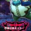【メギド72・大幻獣攻略】魔法猫オスカーEX討伐・完全撃破のコツ