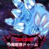 【メギド72・大幻獣攻略】魔眼賽ドゥームEX討伐・全員生存クリアのコツ