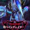 【メギド72・大幻獣攻略】大幻獣ベインチェイサーEX討伐・完全撃破のコツ